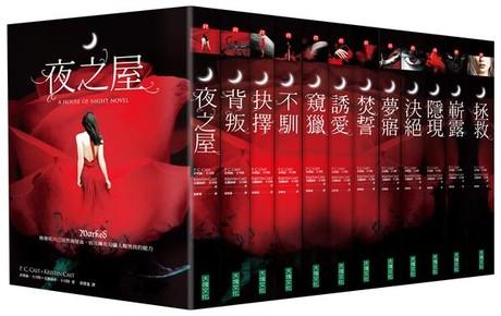 夜之屋套書 (網路限定版/12冊合售)