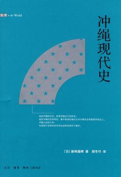 冲绳现代史