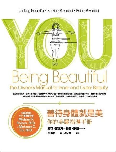 善待身體就是美:你的美麗指導手冊(平裝)