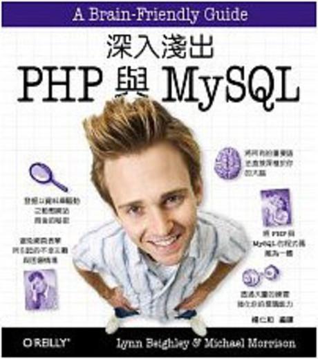 深入淺出PHP與MySQL