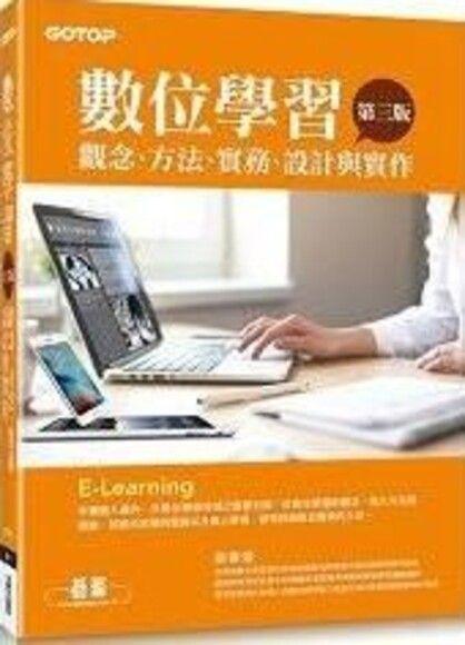 數位學習(第三版)觀念、方法、實務、設計與實作