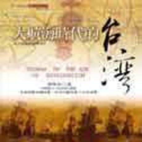 大航海時代的台灣