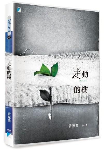 走動的樹:黃遠雄詩選(1967~2013)