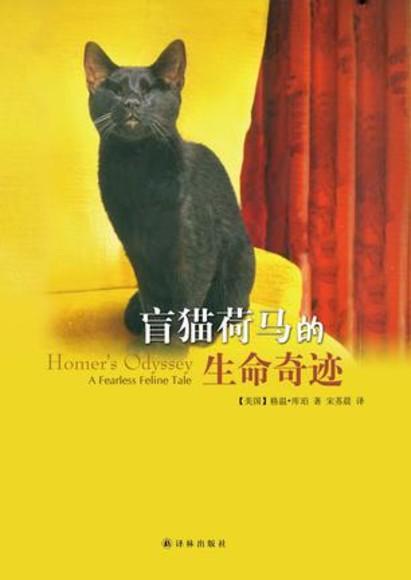 盲貓荷馬的生命奇蹟