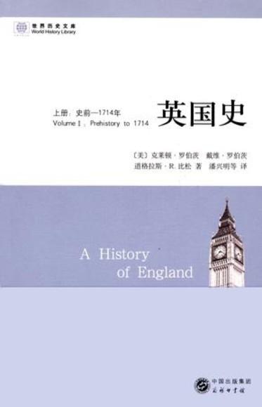 英国史(上册)