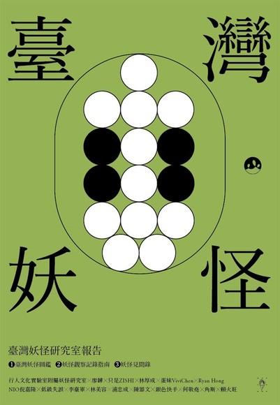 臺灣妖怪研究室報告(一套三冊盒裝)臺灣妖怪圖鑑、妖怪觀察紀錄指南、妖怪見聞錄