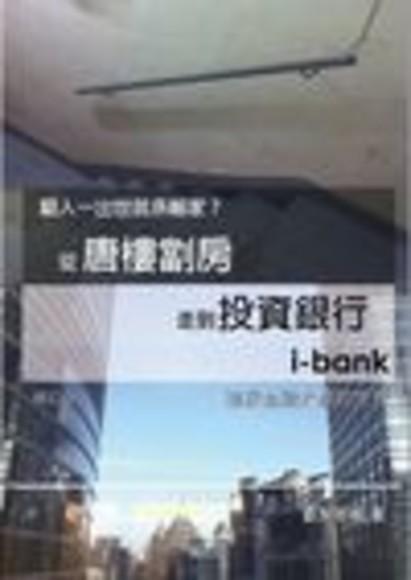 窮人一出世就係輸家?從唐樓劏房走到投資銀行 i-bank(修訂版)