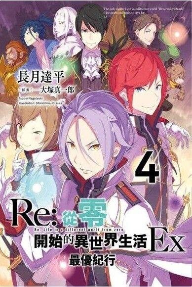 Re:從零開始的異世界生活Ex 4