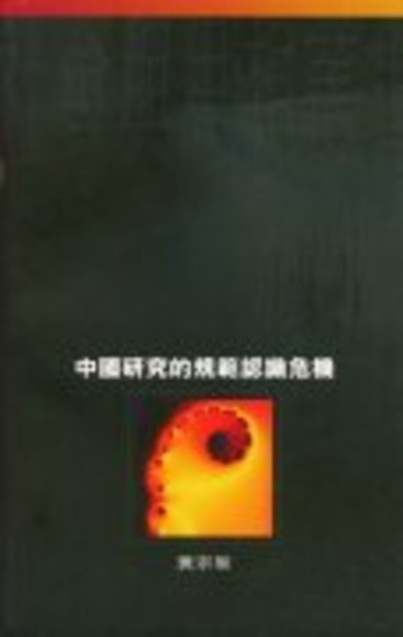 中國研究的規範認識危機