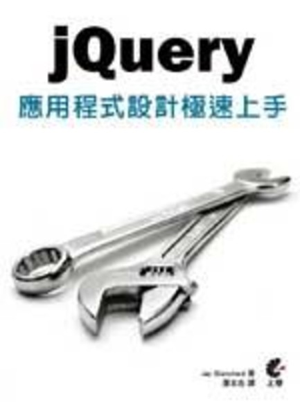 jQuery應用程式設計極速上手