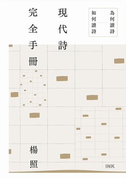 現代詩完全手冊: 為何讀詩、如何讀詩