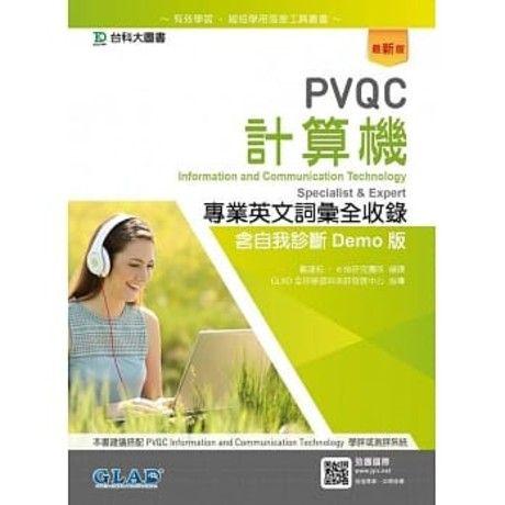 PVQC計算機專業英文詞彙全收錄