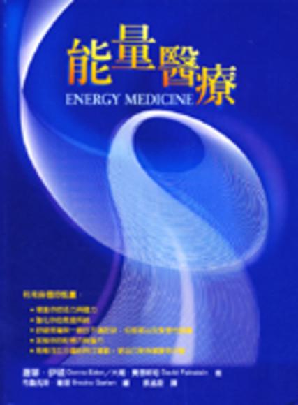 能量醫療-ENERGY MEDICINE(平裝)