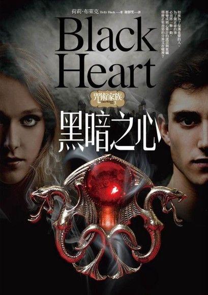 咒術家族3:黑暗之心