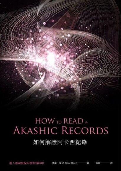 如何解讀阿卡西紀錄
