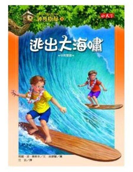 神奇樹屋28:逃出大海嘯