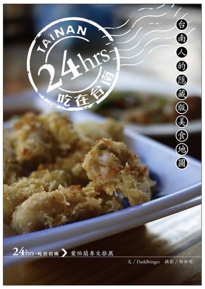 24hrs,吃在台南(平裝)