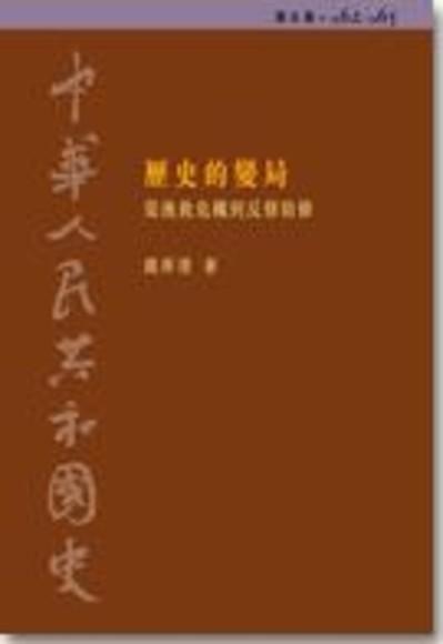 中華人民共和國史 第五卷