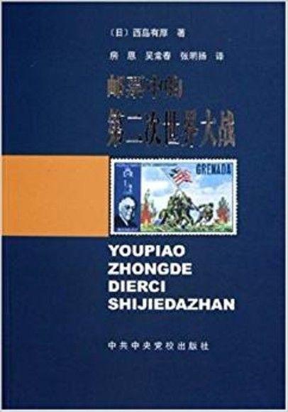 邮票中的第二次世界大战