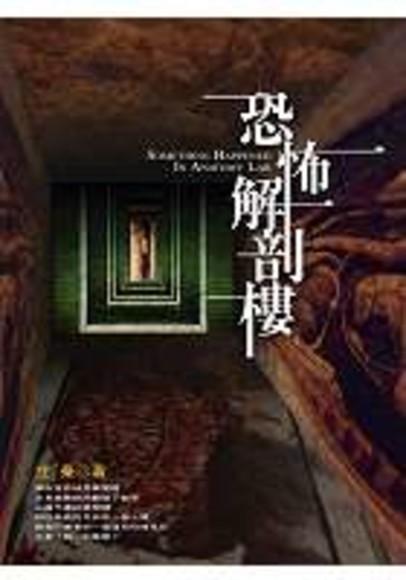 恐怖解剖樓(平裝)