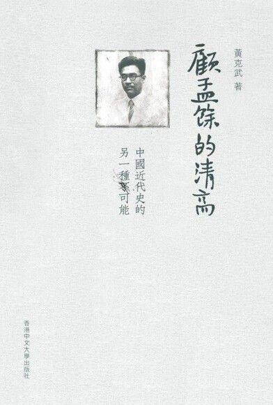 顧孟餘的清高:中國近代史的另一種可能