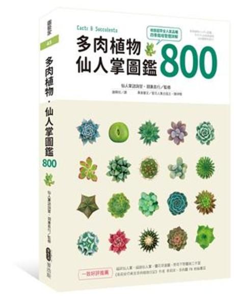 多肉植物圖鑑百科800