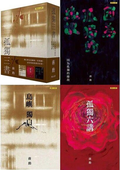 蔣勳孤獨三書:因為孤獨的緣故+島嶼獨白+孤獨六講(3冊合售)