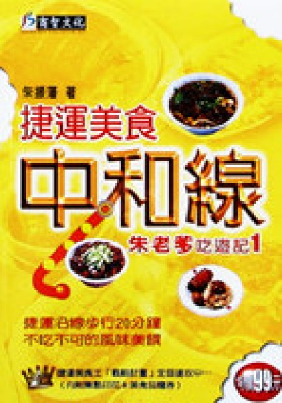 朱老爹吃遊記(1)
