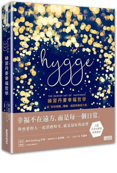 Hygge:練習丹麥幸福哲學