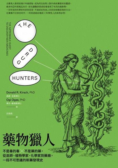 藥物獵人:不是毒的毒 x 不是藥的藥,從巫師、植物學家、化學家到藥廠,一段不可思議的新藥發現史