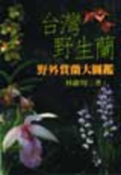 台灣野生蘭