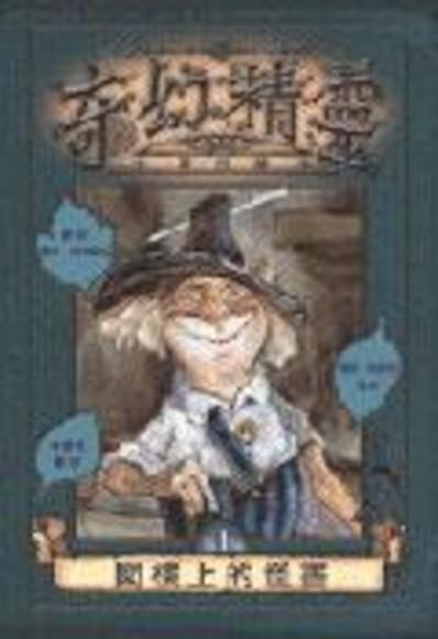 閣樓上的怪書:奇幻精靈事件簿1