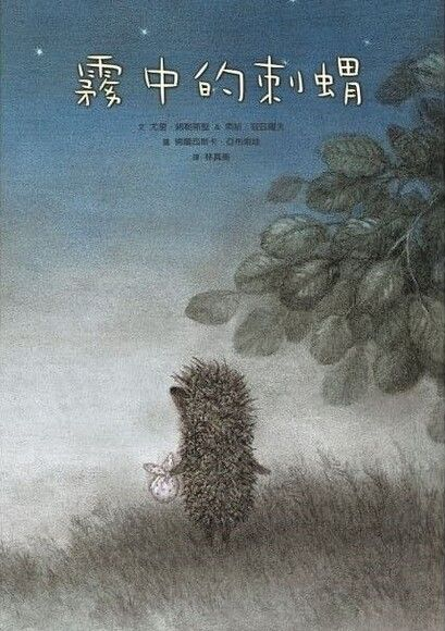 霧中的刺蝟(第2版)