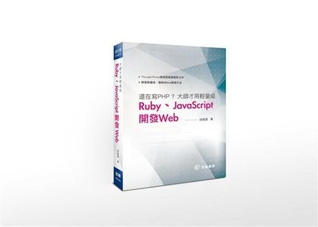 還在寫PHP?大師才用輕量級Ruby、JavaScript開發Web