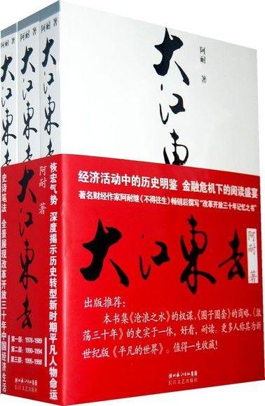 大江东去 (共三部)