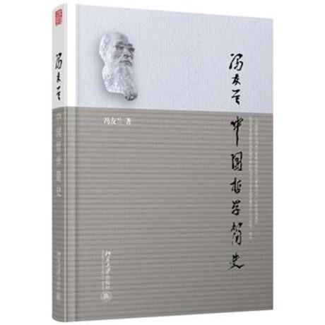 中國哲學簡史(簡體書)(軟精裝)