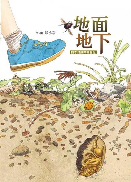 地面地下:四季昆蟲微觀圖記(精裝)