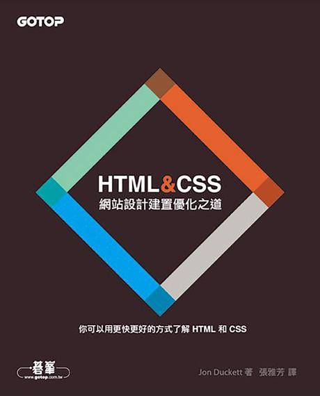 HTML&CSS : 網站設計建置優化之道