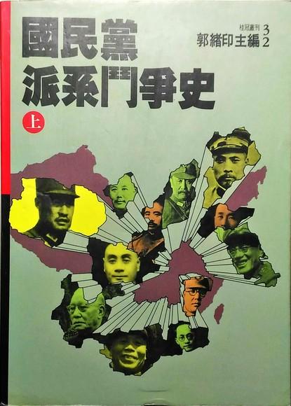 國民黨派系鬥爭史