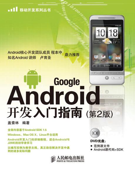 1CD--Goole Android開發入門指南(簡體書)