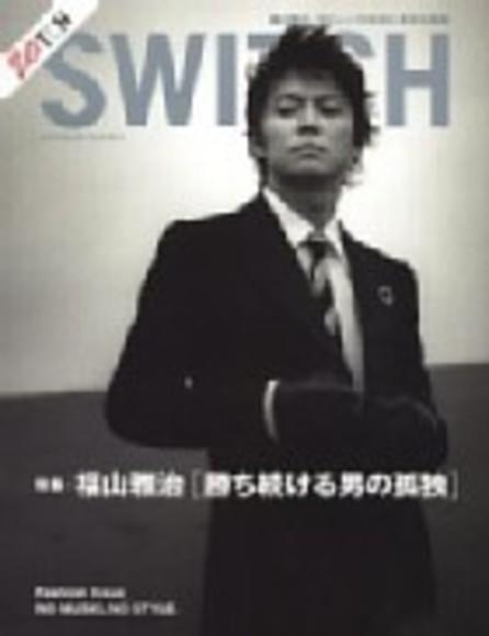 SWITCH Vol.23 No.10(スイッチ2005年10月号)特集:福山雅治「勝ち続ける男の孤独」