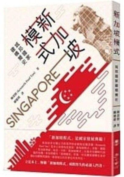 新加坡模式