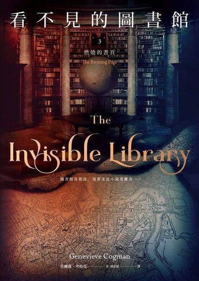 看不見的圖書館3:燃燒的書頁