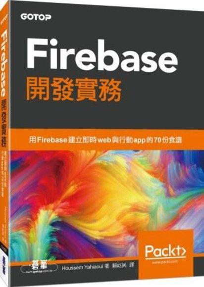 Firebase 開發實務