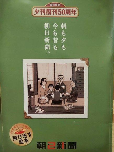 昭日新聞夕刊復刊50周年