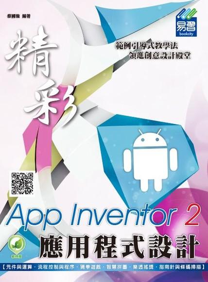 App Inventor 2:應用程式設計