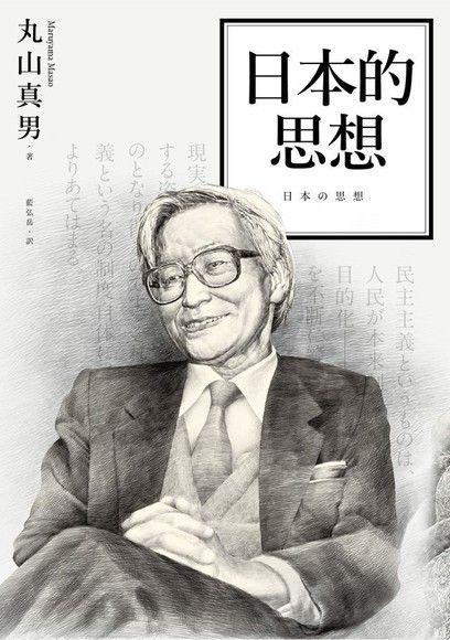 日本的思想