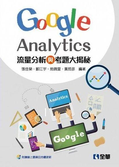 流量分析與考題大揭秘:Google Analytics