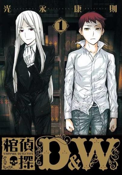 棺偵探D&W (01)
