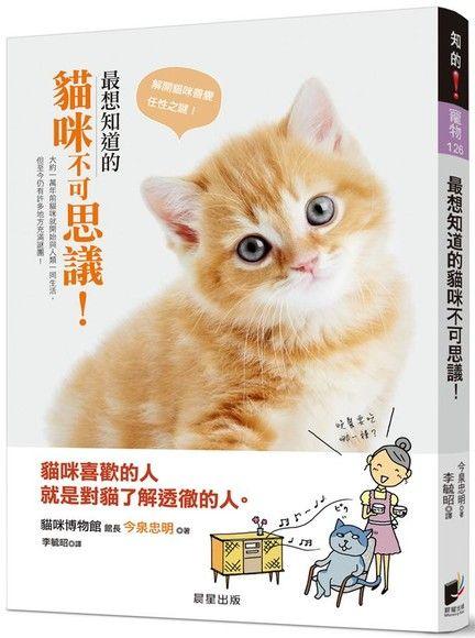 最想知道的貓咪不可思議!
